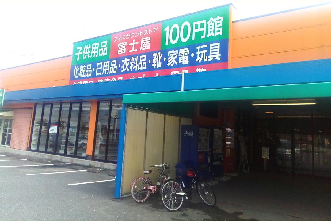 糸島市 ディスカウント