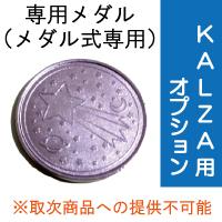 メダル式 レンタル