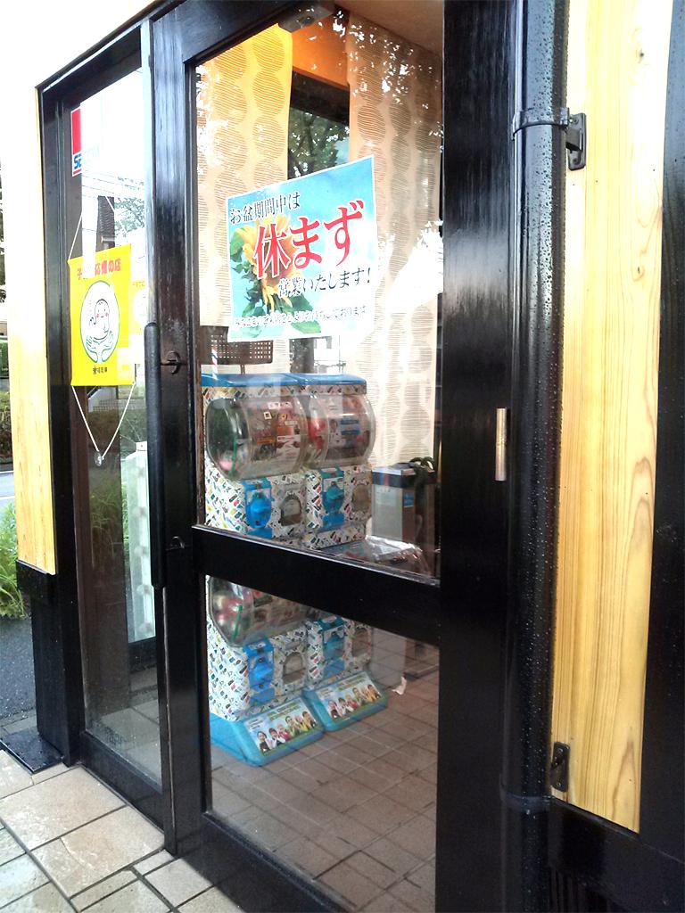 福岡 飲食店
