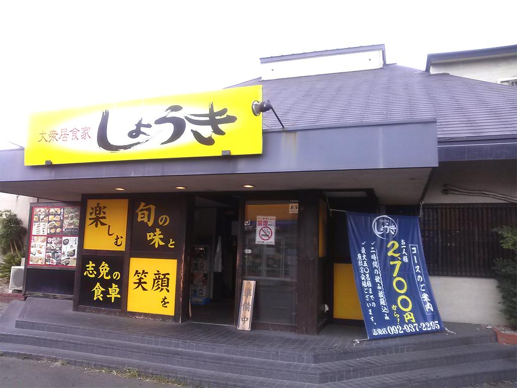 博多 居酒屋