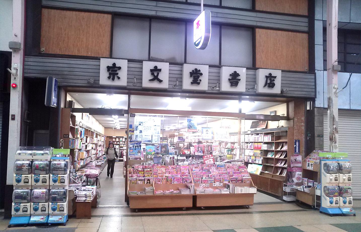 北九州 大きい本屋