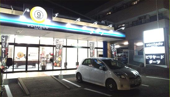 ビリヤード店 福岡