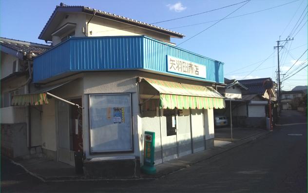 日田 駄菓子